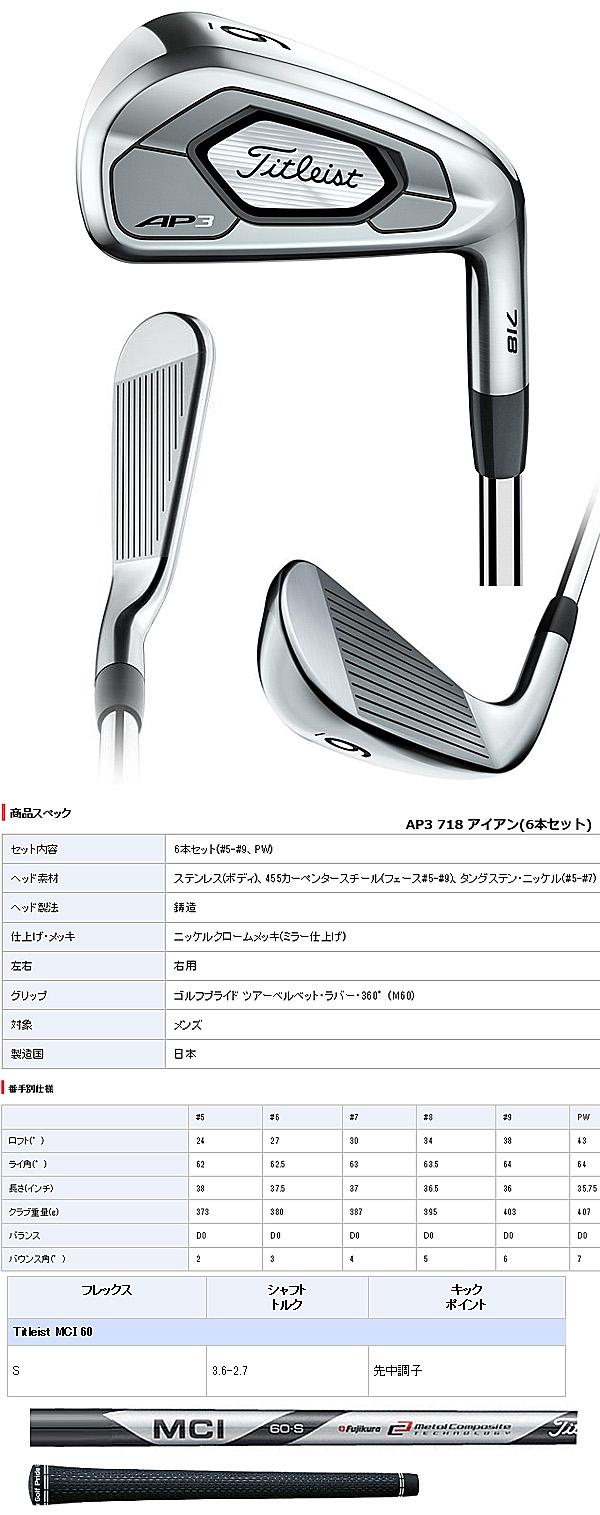 Titleist 2018 AP3 718 Iron MCI 60 Graphite shaft 6pieces (5
