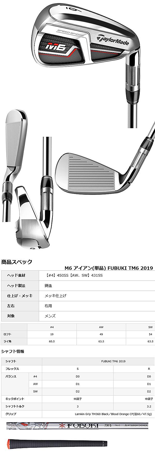 Taylormade 2019 M6 Iron Mitsubishi Chemical FUBUKI TM6 2019